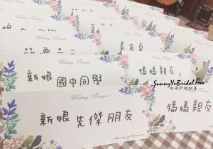手繪風桌卡設計|花草桌卡|新秘雨晴的婚禮