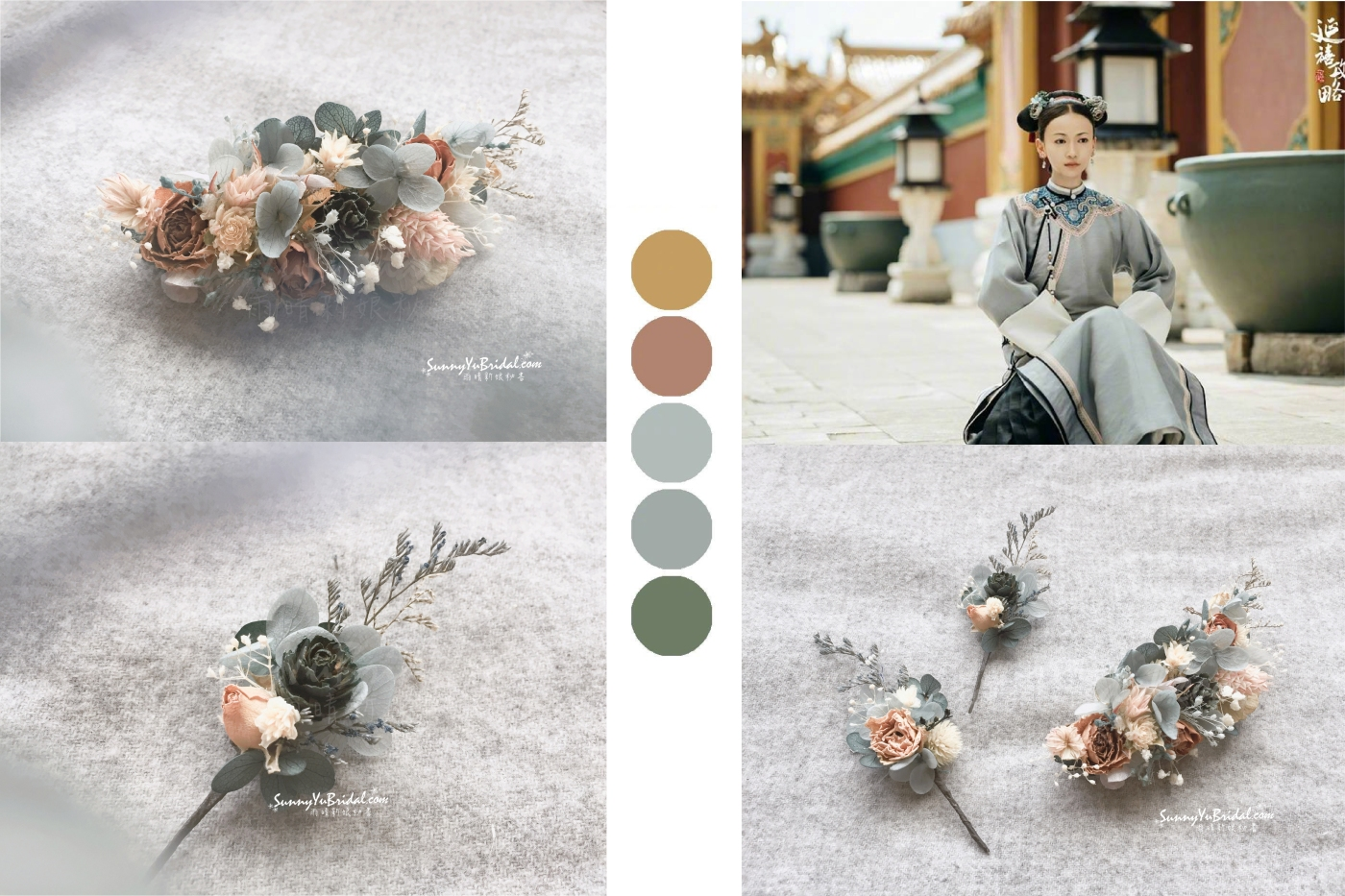 莫蘭迪配色色調|台北新娘秘書|台北內湖南港新秘推薦雨晴|手作新娘飾品|雨晴手作|延禧攻略|乾燥不凋花新娘飾品|乾燥花新娘造型|中國復古色|灰綠色|