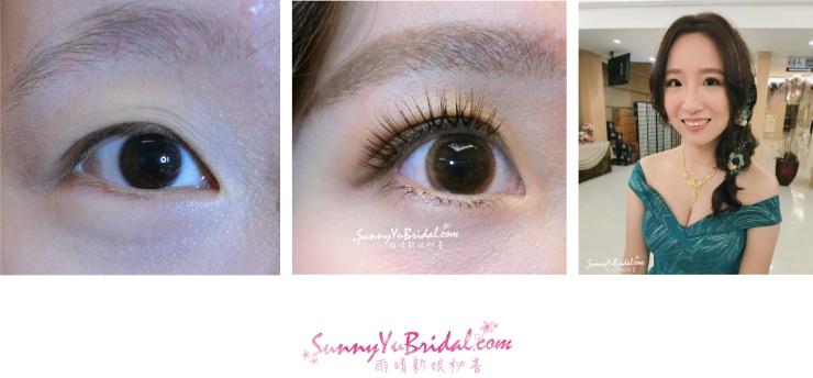 新娘妝容|新娘精緻眼妝|眼型調整|清透乾淨眼妝|根根分明睫毛|眼妝前後比對|內雙眼妝|新娘造型